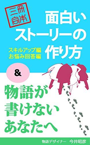 omoshiroi story no tsukurikata plus monogatari ga kakenai anatae storydesignnohouhouron (pikozobunko) (Japanese Edition)