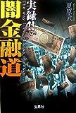 実録!!闇金融道 (宝島社文庫)