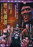 Mr. Vampire Saga IV (Region 3 DVD / Non USA Region) (English Subtitled) Remastered 經典復刻版 aka Mr. Vampire 4 / 殭屍叔叔