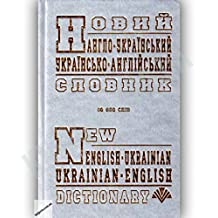 New English-Ukrainian / Ukrainian-English Dictionary