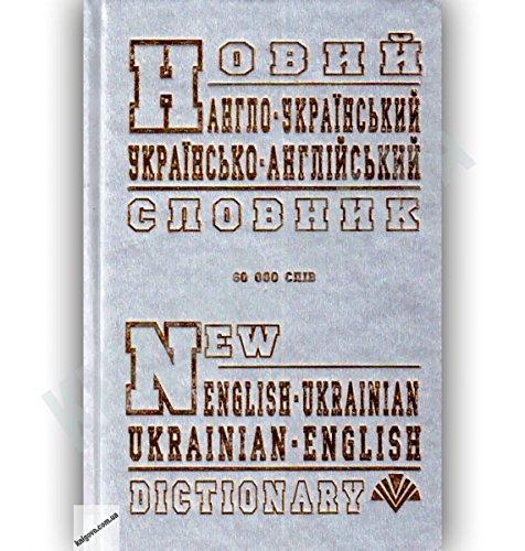 New English - Ukrainian / Ukrainian - English Dictionary (Ukrainian and English Edition)...