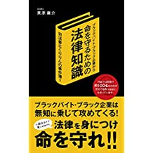Fight for black Arbeit with Law (Japanese Edition)