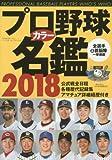 プロ野球カラー名鑑2018【ポケット版/文庫サイズ】 (B.B.MOOK1403)