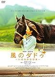 風のダドゥ ~いのちのひびき~ [DVD]