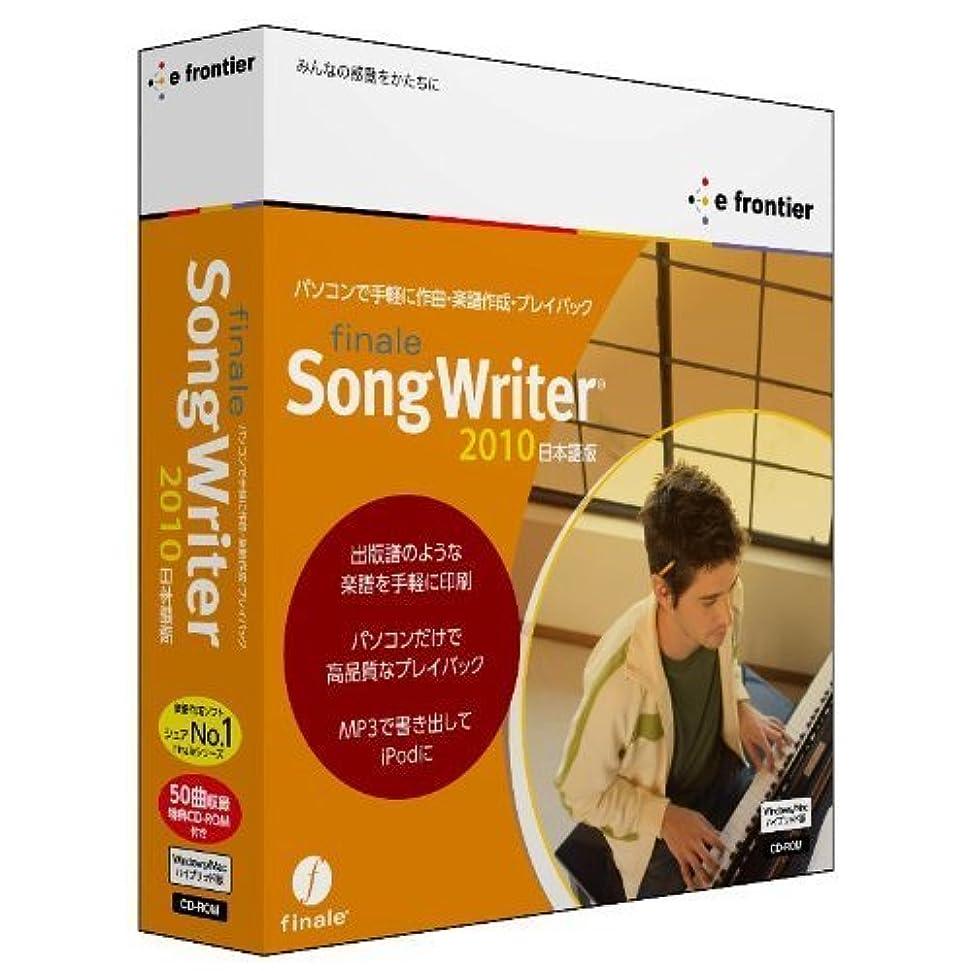 マーキーご覧ください農民Finale SongWriter 2010