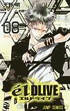 エルドライブ【elDLIVE】 8 (ジャンプコミックス)