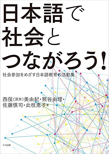 日本語で社会とつながろう!  : 社会参加をめざす日本語教育の活動集