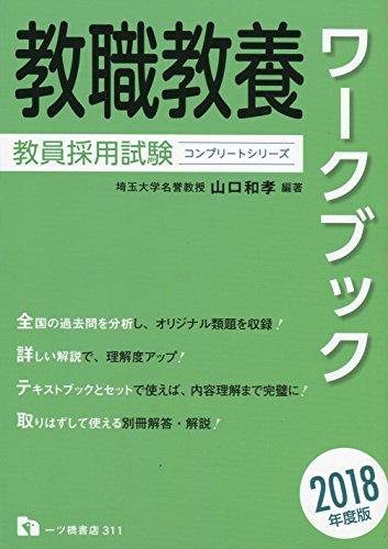 教職教養ワークブック (教員採用試験コンプリートシリーズ)