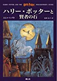 Image of Hari Potta to kenja no ishi (Harry Potter and the Philosopher's Stone, Japanese Edition)