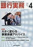 銀行実務 2017年 04 月号 [雑誌]