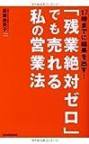 「「残業絶対ゼロ」でも売れる私の営業法」須藤 由芙子