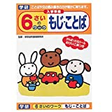 Gakken Suteifuru infant educational teaching materials 6-year-old work moji words N04556