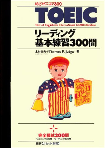 300 questions TOEIC Reading basic practice - Aim score 600 (<text>) ISBN: 4876156891 (1996) [Japanese Import]