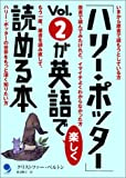 「ハリー・ポッター」Vol.2が英語で楽しく読める本