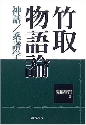 竹取物語論―神話/系譜学 | 関根 ...