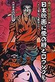 日本映画に愛の鞭とロウソクを―さらば愛しの名画座たち