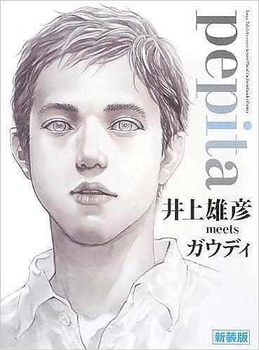 pepita 井上雄彦meetsガウディ 新装版 | 井上 雄彦 |本 | 通販 | Amazon