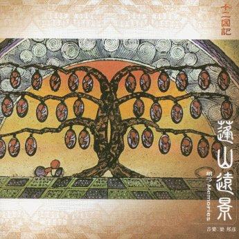 12 Kokuki (Twelve Kingdoms): Yomogi Yama Enkei - Kokyu Memories [Audio CD]