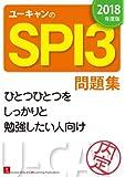 2018年度版 ユーキャンのSPI3問題集 (ユーキャンの就職試験シリーズ)
