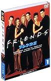 [DVD]フレンズ II 〈セカンド・シーズン〉 セット1 [DVD]