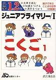小学1・2年ジュニアプライマリー国語 1