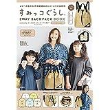 すみっコぐらし 2WAY BACKPACK BOOK produced by CIAOPANIC TYPY ベージュ ver.