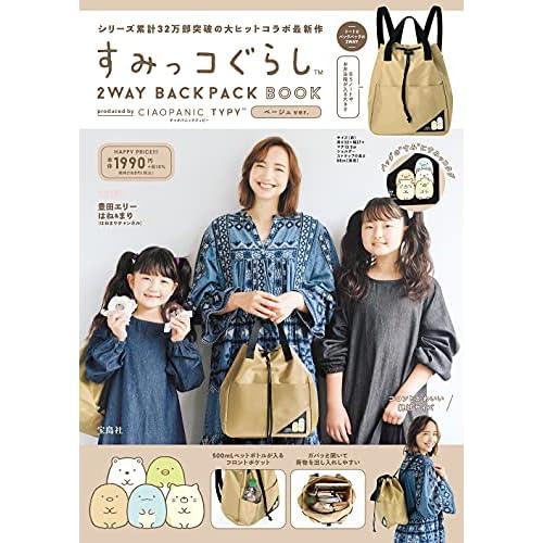 すみっコぐらし 2WAY BACKPACK BOOK produced by CIAOPANIC TYPY ベージュ ver. 画像