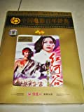 Red River Valley / Chinese Classical Movies