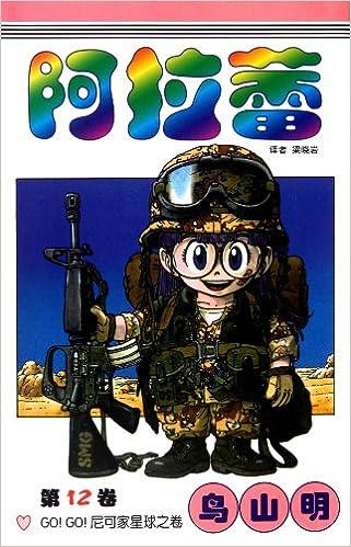 Dr Slump Vol 12 Chinese Edition Toriyama Akira 9787500788751 Amazon Com Books