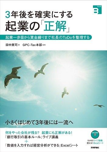 Sannengo o kakujitsu ni suru kigyo no seikai : Kigyo ippome kara shikinguri made shacho no tu du o seiri suru. pdf