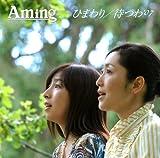 ひまわり/待つわ'07(初回生産限定盤)(DVD付)