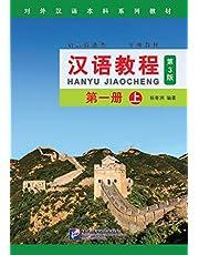 Hanyu jiaocheng yinianji 1 shang (nouvelle edition)+mp3, (bilingue anglais chinois)