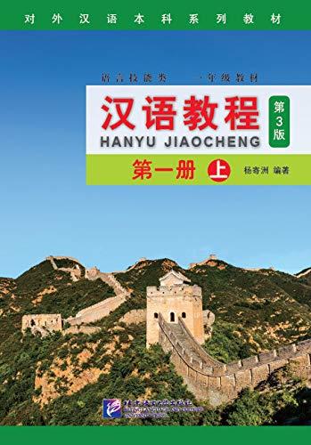 Hanyu Jiaocheng (Chinese Course) Textbook 1A (3rd Ed.) (English and Chinese Edition)