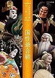 人形浄瑠璃文楽名演集 国性爺合戦 [DVD]