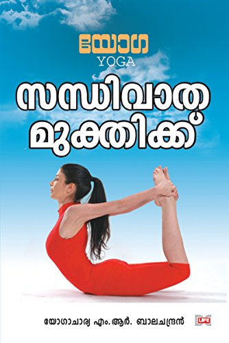 Amazon.com: Yoga-Sandhivatha Mukthikku (Malayalam) eBook ...