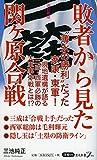 改訂新版 敗者から見た関ヶ原合戦 (歴史新書y)