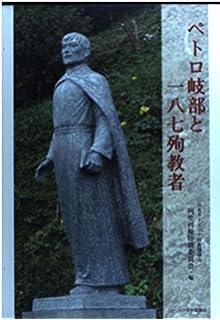 ペトロ岐部と187殉教者歴史・巡...