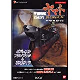 Star Iskandar Visual Fan Book + Strategy Guide Harukanaru Space Battleship Yamato (Navi book series) ISBN: 4073913255 (1999) [Japanese Import]