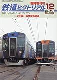 阪神電気鉄道 2017年 12 月号 [雑誌]: 鉄道ピクトリアル 増刊