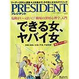 PRESIDENT (プレジデント) 2017年10/30号(できる女、ヤバイ女)