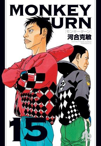Monkey Turn 15 (Shogakukan Novel) (2013) ISBN: 4091931677 [Japanese Import]
