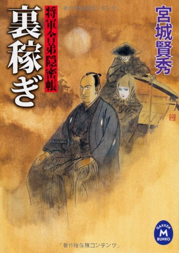 Shogun my younger brother Covert Book 3 (Gakken M Bunko) (2010) ISBN: 4059006467 [Japanese Import]