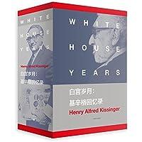 白宫岁月(套装共4册)