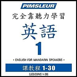 ESL Chinese (Man) Phase 1, Units 1-30