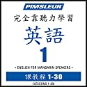 ESL Chinese (Man) Phase 1, Units 1-30: Learn to Speak and Understand English as a Second Language with Pimsleur Language Programs Speech by  Pimsleur Narrated by  Pimsleur