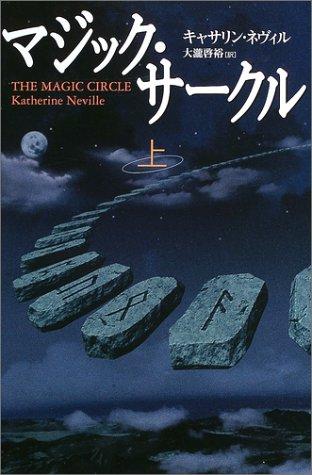 マジック・サークル〈上〉