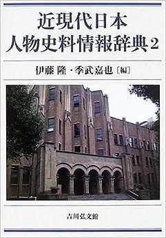 Book's Cover of 近現代日本人物史料情報辞典〈2〉 (日本語) 単行本 – 2005/11/1
