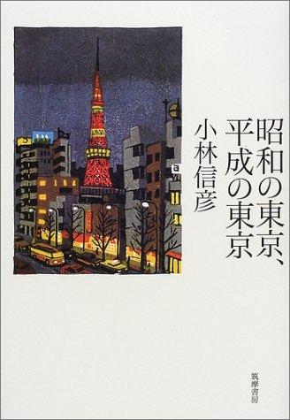 昭和の東京、平成の東京