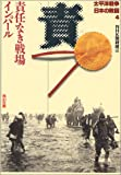 太平洋戦争 日本の敗因〈4〉責任なき戦場 インパール (角川文庫)
