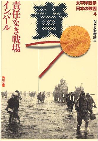 太平洋戦争 日本の敗因〈4〉責任なき戦場 インパール (角川文庫) 文庫